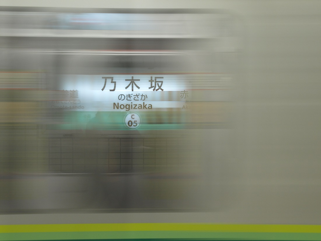 P1010992乃木坂.jpg